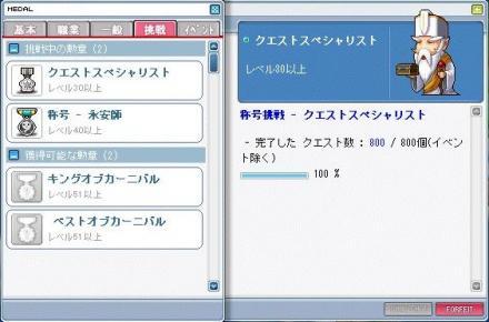 Maple100429_110130編集