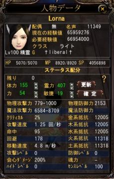 20100926ステータス
