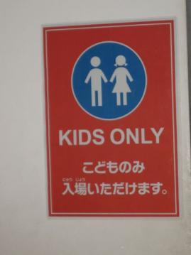子供しか入れないんですよ~