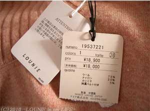 LOUNIE(ルーニィ)通販:ルーニィ2009秋冬物:ピンクのニットワンピース、初めておろす前に、パチリ☆