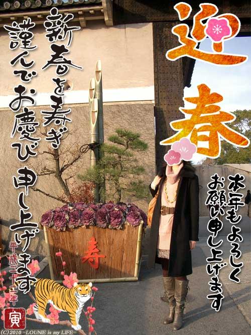 LOUNIE(ルーニィ)通販:ルーニィ2009秋冬物:あけましておめでとうございます!ルーニィで新年ご挨拶周り☆LOUNIE京都店・大阪店も見てきました♪