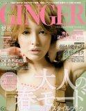 GINGER (ジンジャー) 2010年 06月号 [雑誌]