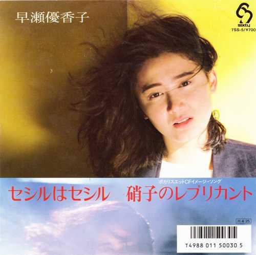 早瀬優香子 - セシルはセシル 1