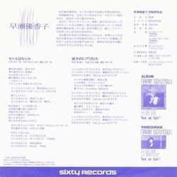 早瀬優香子 - セシルはセシル 3