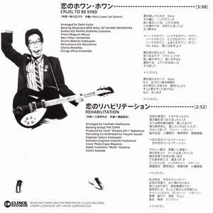 三遊亭円丈 - 恋のホワン・ホワン 2