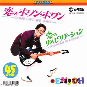 三遊亭円丈 - 恋のホワン・ホワン 1