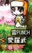 雷PUNCH