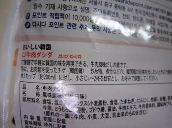 IMG_5180_convert_20101021132530.jpg