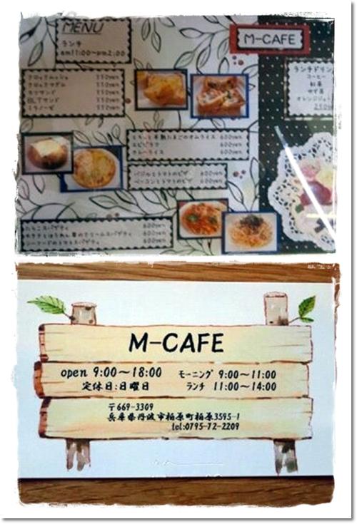 2013・2・2・M CAFE-3