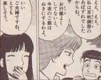 五十巻を過ぎた頃から、急速に強くなっていった栗田さん;