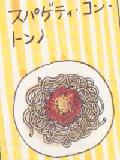 スパゲティ・コン・トンノ図