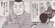 飲食業界から「潰し屋」として恐れられる料理人・湯浅さん