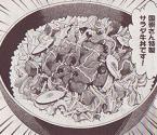 国嵩特製サラダ牛丼図
