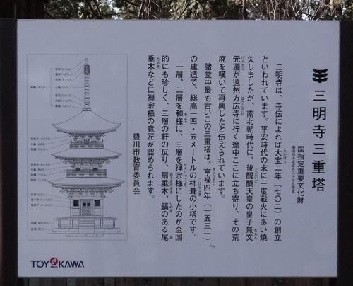 DSC000463重の塔説明