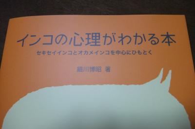 インコの心理が分かる本2