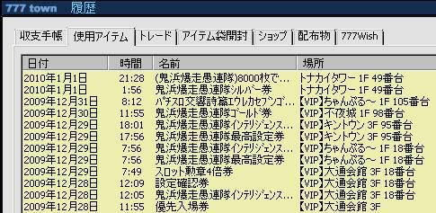 鬼浜イベ結果2