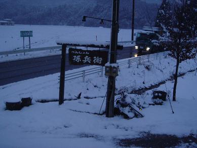冬景色1945