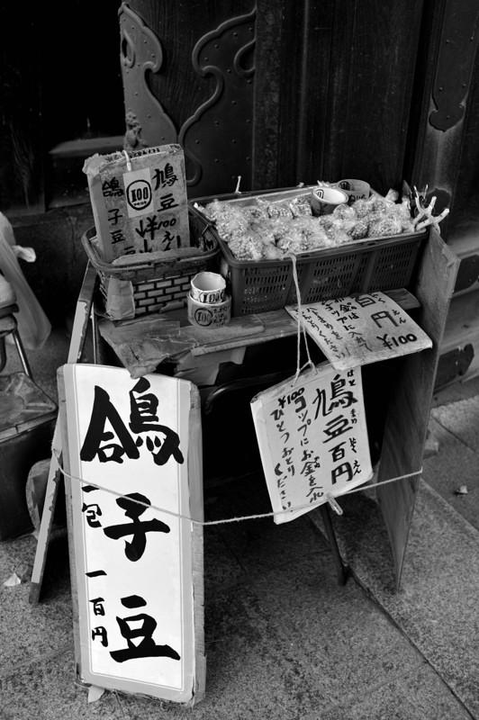 東本願寺 鴿子豆