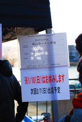 20091229京橋朝市10日はお休みです