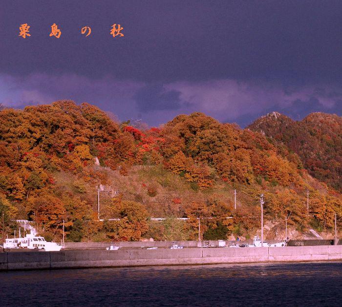 初冬の粟島
