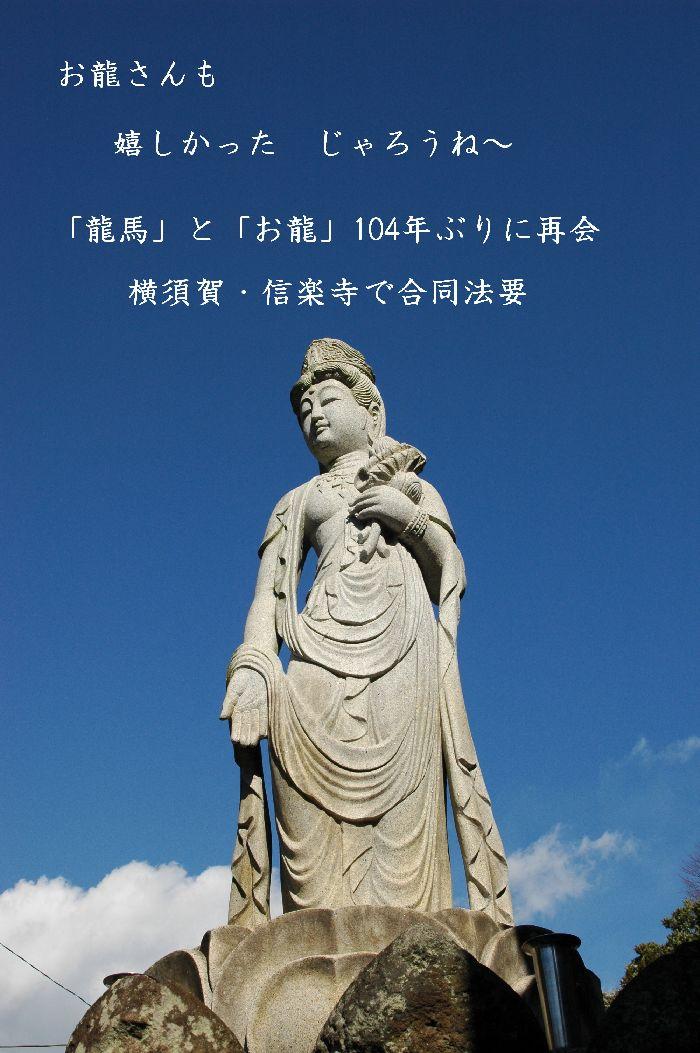 龍馬・お龍合同慰霊祭 011