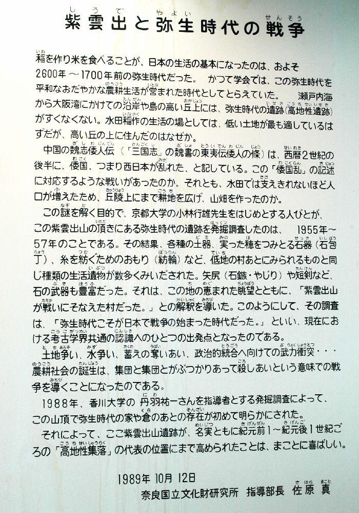 紫雲出・上新田 072