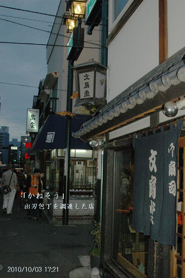 10,3東京 118