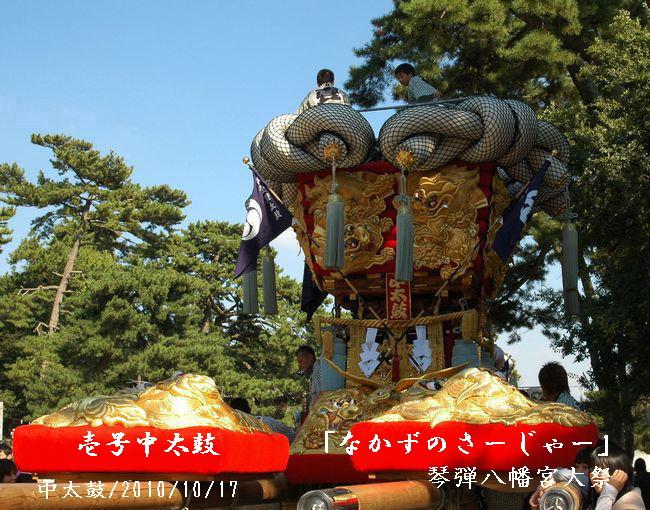 観音寺ちょうさ祭り 041