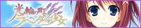 光輪の町、ラベンダーの少女02