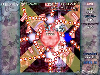 妖精Ex12