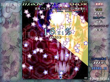 妖精Ex9