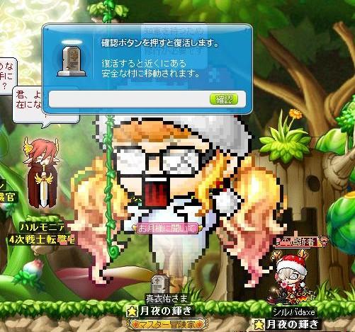 Maple131222_151826.jpg