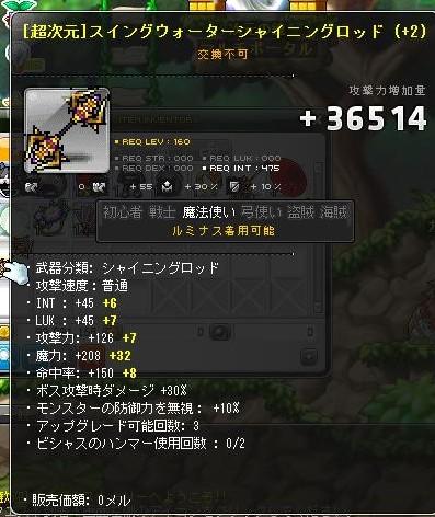 Maple140113_213604.jpg