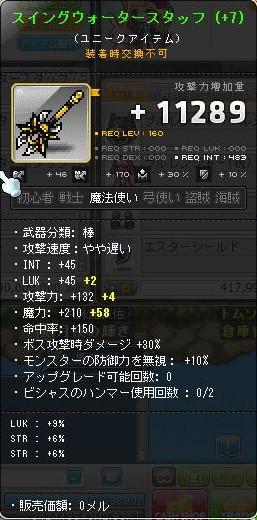 Maple140115_093303.jpg