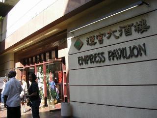empresspavilion