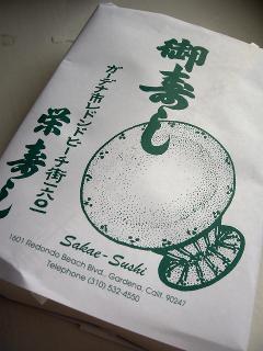 sakaesushi