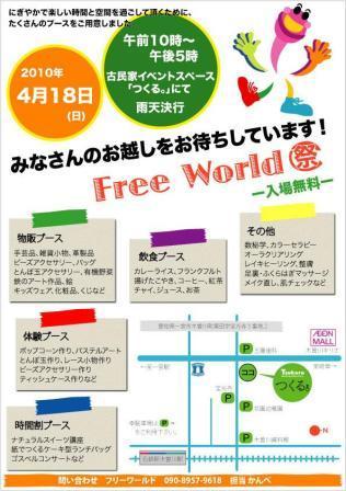 freeworld_20100408084150.jpg