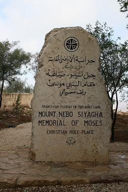 ヨルダン ネボ山 石碑
