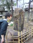 妙行寺の碑