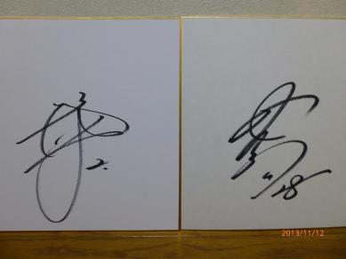 根元と藤岡のサイン