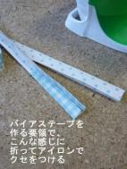 3月 ポシェット作り方 肩ヒモ縫い方