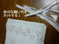 3月 ポシェット作り方 フタ・端処理