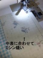 3月 ポシェット作り方 フタ表布縫い合わせ
