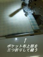 3月 ポシェット作り方 後ろポケット みつおり縫い