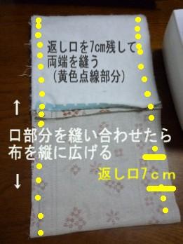 3月 ポシェット作り方 本体・表内布あわせ2
