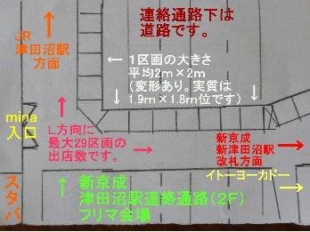 5月 津田沼 見取り図