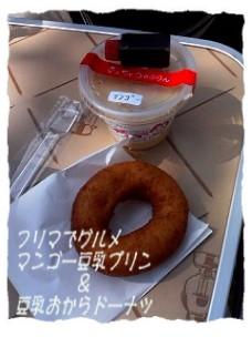 6月 フリマ 豆乳おからドーナツ