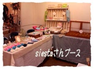 7月 木更津イベント siestaさんブース