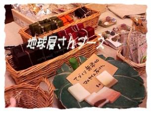 7月 木更津イベント 地球屋さんブース