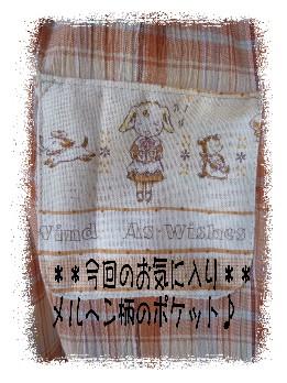 スモッグワンピ ぽっけアップ1